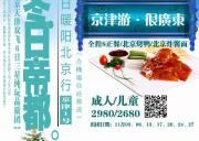 【爸妈游】(很广东·新潮版)《我送爸妈游看北京》