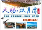 【美食之旅】巽寮湾出海观光、双月湾奇观  品尝特色大盘菜纯玩2天