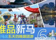 【唯品新马】新加坡•马来西亚•享乐五天品质团