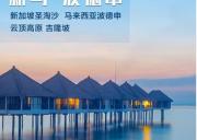 【唯品新马波德申】新加坡•马来西亚•波德申•享乐五天品质团