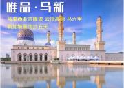【唯品马新】马来西亚吉隆坡+云顶高原+马六甲+新加坡圣淘沙五天(马进新出不回头)