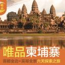【唯品吴哥】揭开柬埔寨神秘面纱六天双飞探索之旅(深圳往返)