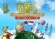 【唯品泰新马】泰国曼谷+芭提雅金沙岛+马来西亚云顶+新加坡圣淘沙尊享十天团(泰进马出)