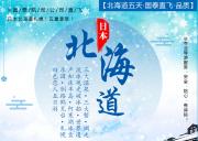 日本北海道三大温泉、三大蟹、網走流冰观光破冰船、 世界遗产知床半岛、阿寒湖冰雪乐园、钏路鹤见台、札幌白色恋人五日游