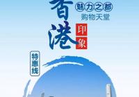 东莞到香港观光一日游的路线介绍