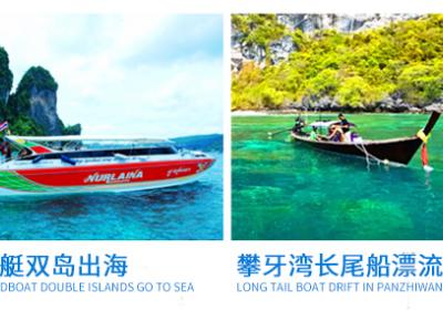 东莞到泰国普吉岛旅游攻略