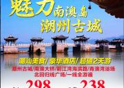 魅力南澳岛、潮州古城 潮汕美食、豪华酒店 超値2天游