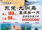乘邮轮360度全景港珠澳大桥+九洲岛一天游