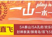 欢乐樱桃节·封禅表演·登泰山·醉青岛·拜孔子双飞5日经典游(广州直航)