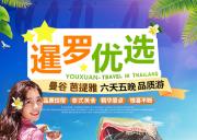 泰国曼谷芭提雅六天五晚品质游(无自费)