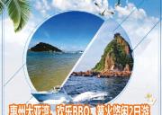 惠州大亚湾、欢乐BBQ篝火悠闲2日游