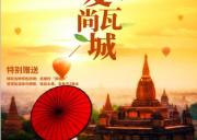 缅甸曼德勒+蒲甘4天3晚经典之旅