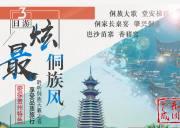 【贵州动车三日游】2018年春晚分会场--肇兴侗寨、贵州八大梯田之一-【堂安梯田】、中国最后一个火枪部落--岜沙