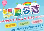 北京少年研学旅行硬卧八天夏令营