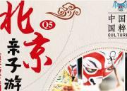 亲子•北京孔庙中国科技馆脸谱DIY五天双飞