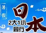 暑假吃住行购,东莞旅行社带你全方位玩遍日本!