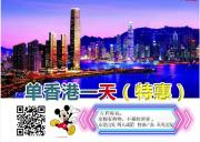 香港观光一日游(特惠)
