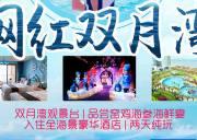 <惠州二日游>东莞往返,冰雪乐园,出海观光,双月湾观景台,品尝窑鸡海鲜宴两天纯玩旅游