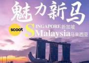 《正点航班》0自费新马 广州直飞 新加坡+马来西亚五天四晚