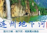 连州地下河、潢川三峡、瑶族篝火晚会两日游