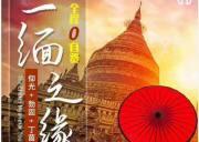 """东莞旅行社带你看看价值""""bai""""亿元的翡翠塔"""
