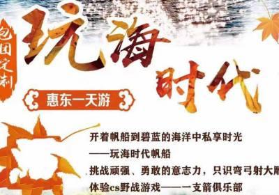 【东莞旅游公司包团推荐定制】惠东一天游(帆船,野战,一支箭)