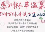 惠州万洞古村、小楼人家、林丰温泉、香溪古堡2日游