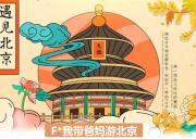 我带爸妈游北京 —北京六天双飞经典放心游(无自费无购物)含接送2人起