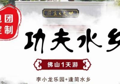 【东莞包团旅游推荐】佛山一天游(李小龙乐园+逢简水乡)