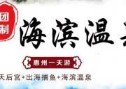 【东莞周边一日游推荐】惠州一天游(天后宫+出海捕鱼+海滨温泉)
