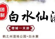 【东莞企业包团旅游推荐】增城一天游-(鹤之州湿地公园+白水寨瀑布)