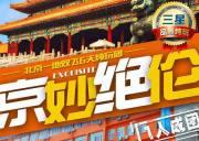 北京一地三星双飞6日(纯玩)