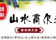 【东莞周边二日游公司旅游推荐】惠州两天游—(罗浮山+奥地利小镇+射击俱乐部)