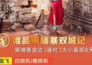 【唯品吴哥】柬埔寨金边皇宫+暹粒大小吴哥+全景博物馆+巴肯山六天跟团游
