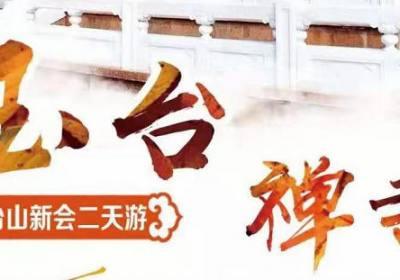 【东莞青旅推荐】台山古兜温泉度假村新会两天游