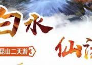 【东莞组团推荐】增城南昆山国家森林公园,白水寨两天游