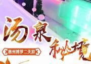 【包团推荐】惠州博罗中海宏洋惠州汤泉度假酒店二日游