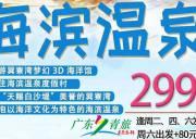 惠州巽寮湾梦幻 3D 海洋馆、入住《海滨温泉度假村》无限次浸泡温泉、高标度假山庄 2天游