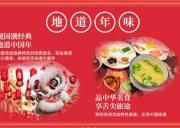 东莞青旅旅行社盘点2020春节旅游注意事项五点