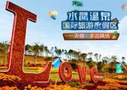 2020年春节东莞周边泡温泉推荐—河源客天下温泉