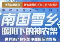 东莞旅行社提醒湖北A级旅游景区5年内医务人员全免费,赶紧来看看吧