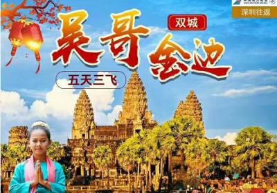 东莞到柬埔寨旅游不能错过的5大体验
