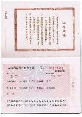 如何办理台湾观光自由签证
