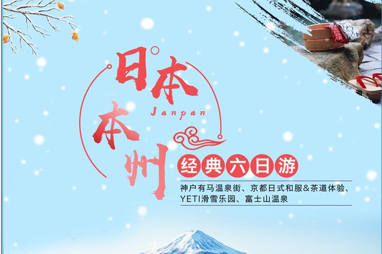 日本本州经典六日游-神户有马温泉街、京都日式茶道&和服体验、YETI滑雪乐园、富士山温泉