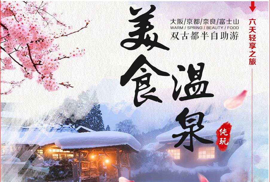 【冬季限定-日本本州双古都4+2纯玩半自助】大阪、京都、奈良、 富士山、东京温泉六天轻享之旅