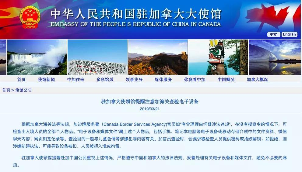 中国驻加拿大使馆突发通知:即将入境加国的东莞旅行社小伙伴要注意啦!