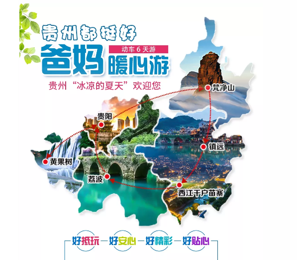 东莞旅行社盘点远古文化与原始生态完美融合闪耀就在贵州旅游