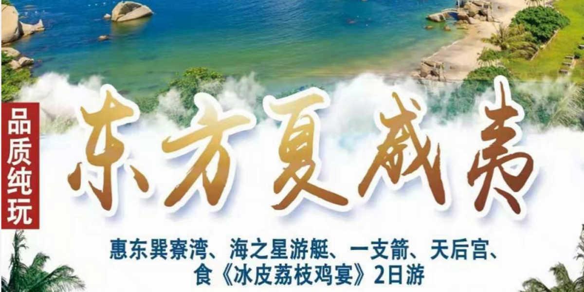 从东莞到惠州旅游怎么找私人导游_价格又是多少呢?