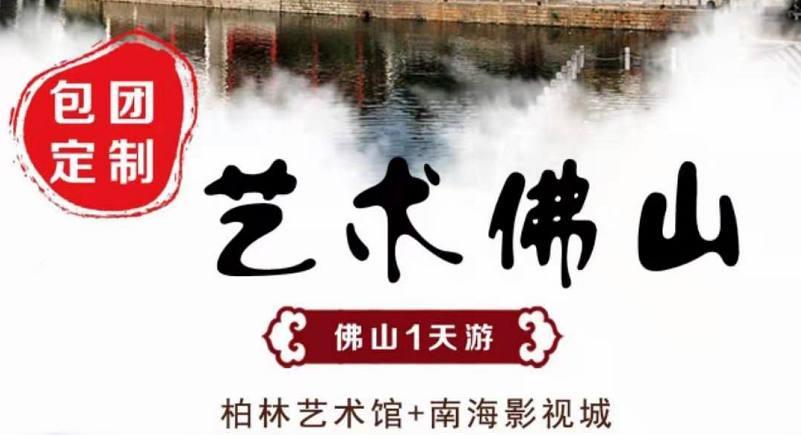 【东莞工厂包团旅游推荐】佛山一天游-(柏林艺术馆+南海影视城)