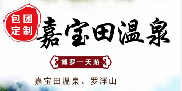 【东莞公司包团旅游推荐】惠州博罗一天游-(嘉宝田温泉+罗浮山)